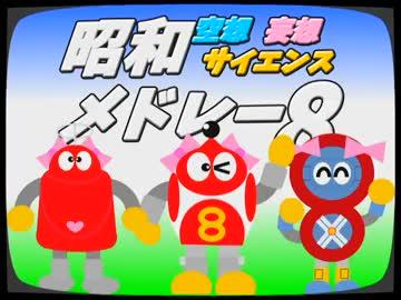 ニコマス昭和メドレー8
