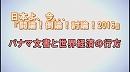 1/3【討論!】パナマ文書と世界経済の行方