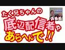 たく兄ちゃんの【雑】談  自分で何言うてるかわかりませんw thumbnail