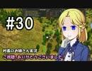 【Banished】村長のお姉さん 実況 30【村作り】