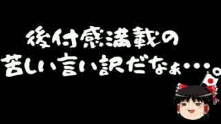 【ゆっくり保守】舛添都知事の言い訳が段々と酷くなっている件