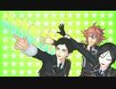 【MMD刀剣乱舞】shake it !【厚 薬研 後藤】