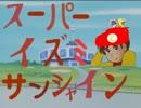 【マリオサンシャイン】スーパーイズミサンシャイン【チャー研】