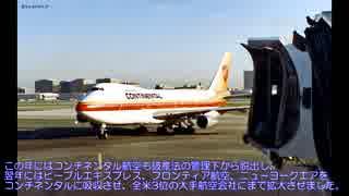 【迷航空会社列伝】「全米最悪の航空会社」コンチネンタル航空