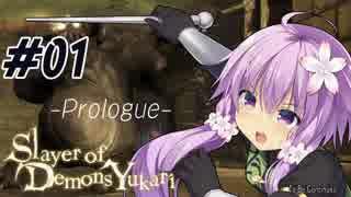 【デモンズソウル】Slayer of Demons Yukari #01