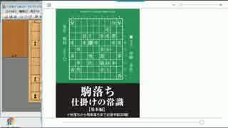 6枚 駒落ち将棋の勉強その1 ☆びわ