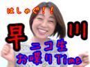 早川亜希動画#287≪チャット生放送ダイジェストを少しだけ★≫
