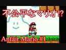 【Unfair Mario】#1 マリオメーカーじゃないよ