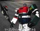 GX-40 超合金魂 ゴッドマーズを簡単レビュー