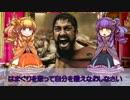 【ゆっくり解説】世界の奇人・変人・偉人紹介【レオニダス王】