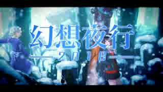 東方ヴォーカルPV - 幻想夜行2016(イザナギオブジェクト)【Vo.まめみ】
