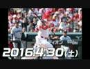 プロ野球2016 今日のホームラン 2016.4.30