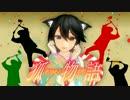 【緋惺】 白金ディスコ フル / IKZO-MIX 【UTAUカバー】