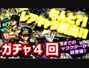 【ジョジョSS】#1 ガチャ4回でレアキャラ続出!!奇妙な冒険も! thumbnail