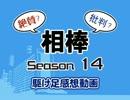 【絶賛?批判?】『相棒』season 14駆け足感想動画