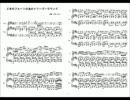 【オリクラ初演祭4】2本のフルートの為のメリーゴーラウンド