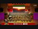 【北朝鮮】 インターナショナル 인터나쇼날 2013年編曲ver