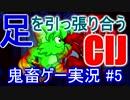 【4人実況】Bloody Traplandを仲間を蹴落としながら実況 !! #5 【CIJ】