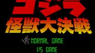 【TAS】ゴジラ怪獣大決戦 EXPERTモード【SFC】