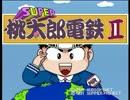 PCエンジン版 スーパー桃太郎電鉄Ⅱ 人間2人+CPUで遊ぶ