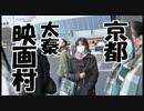 時をかける僕たち~修学旅行編in京都~パート1