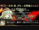 付喪卓でダブルクロス Episode.1-2 【東方卓遊戯・DX3rd】