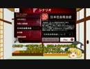 ゆっくり紹介する日本住血吸虫症その7(最終回)