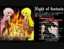 Night of fantasia【クロスフェード】