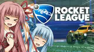 【Rocket League】茜と葵のろけっとりーぐ!!!【琴葉姉妹】