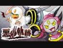 【ポケモンORAS】悪の軌跡Ⅱ~反逆のクルーエル~【悪統一】 part7