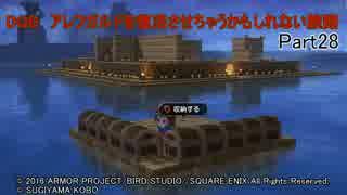 【PS4】DQB アレフガルドを復活させちゃ