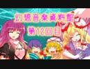 【電子音楽系】幻想音楽資料館第12回目【CD紹介】