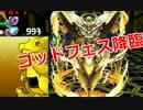 魔法石をケチり始めた男のゴッドフェス&セラフィス【パズドラ】 thumbnail