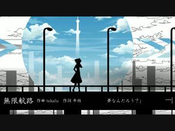 無限航路 歌ってみた by Yunoshi...