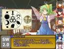 【東方卓遊戯】紺珠一家のレンドリフト冒険譚 セッション3-2【SW2.0】