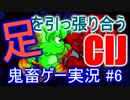 【4人実況】Bloody Traplandを仲間を蹴落としながら実況 !! #6 【CIJ】