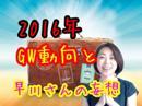 早川亜希動画#288≪2016年GWの動向と早川さんの妄想≫