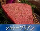 【ゆっくり実況】 最強チーム伝説 243円 日吉 若 編