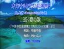オリジナルクラシカ初演祭4-11 逝く夏の歌(初音ミク)