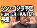 #124岡田斗司夫ゼミ5月1日号延長戦「シンゴジラに新展開とハンター×ハンターこれからどうなる!」