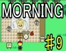 【MORNING】MOTHER風RPGを実況プレイpart9 thumbnail