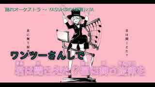 【ニコカラ】 踊れオーケストラ (Off vocal) ♭5 訂正版
