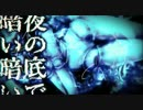 【夢見音ミレ】うらみのワルツ【UTAUカバー】
