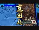 【戦国大戦】鶴翼の陣をはれー その211 vs紅蓮の雄姿【正2位E】