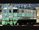 ハネウマライダーの曲で石北本線の駅名を初音ミクが歌います。
