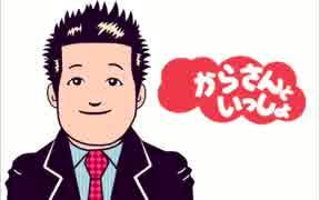 【替え歌路線】からさんといっしょ【子共向け恒心】