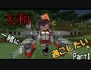 【Minecraft】大和と一緒に過ごしたい! Part1【ゆっくり実況】