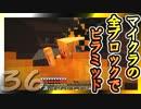 【Minecraft】マイクラの全ブロックでピラミッド Part36【ゆっくり実況】
