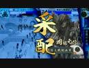 【VS御首級の奪還】CV花澤香菜のカードと上を目指す260【正二位C】