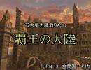 【MUGEN】覇王の大陸 Part65【陣取り】